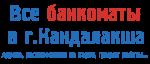 Банкоматы в г.Кандалакша