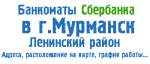 Банкоматы Сбербанка в г.Мурманск (Ленинский округ)