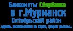 Банкоматы Сбербанка в г.Мурманск (Октябрьский округ)