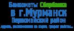 Банкоматы Сбербанка в г.Мурманск (Первомайский округ)