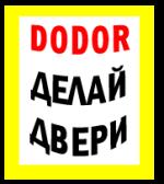 Магазин дверей Додор