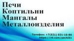 Металлические печи, мангалы (ИП Столяров Владимир Витальевич)
