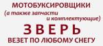 Мотобуксировщики (ИП Столяров Владимир Витальевич)