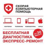 Скорая Компьютерная Помощь, ремонт ноутбуков и телефонов в Мурманске