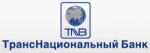 «Коммерческий банк «Транснациональный банк»